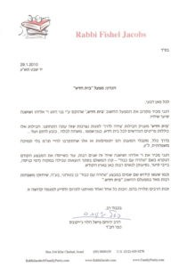 Approbation from Rabbi Fishel Jacobs in Hebrew