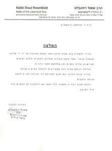 Approbation from Rabbi Shaul Rosenblatt