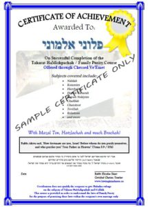 Certificate Sample for completing the course of Taharat HaMishpacha with Rabbi Eliyahu Shear