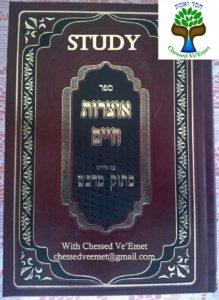 Otzrot Chaim Lessons