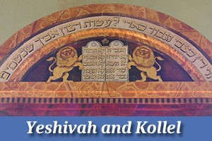 Yeshivah and Kollel Button