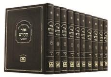 Oz VeHadar Ohr HaChayim Books