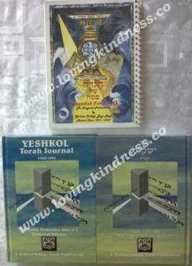 Haggadah and Torah Journal