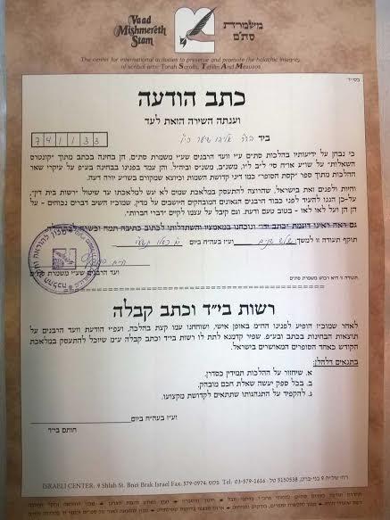 Safrut Certificate Rabbi Eliyahu Shear