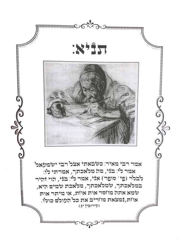 Sofer - a Jewish Scribe