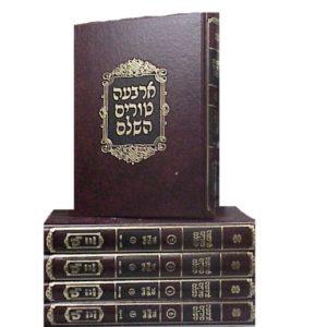 Set of Arba'ah Turim