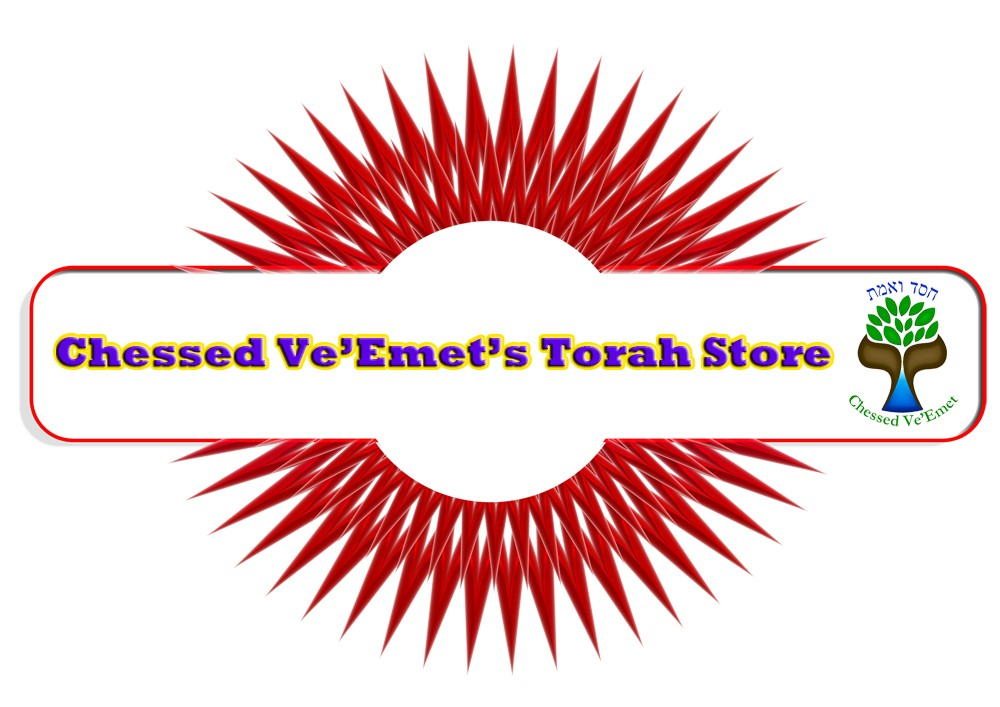 Chessed Ve'Emet's Torah Store