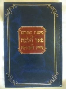Mishnat Sofrim with Pe'er Halachah