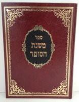 Mishnat HaSofer